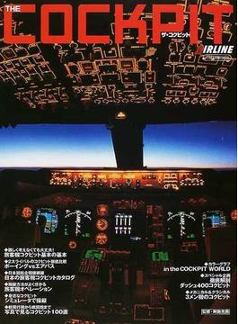 ザ・コクピット メカニカルな旅客機コクピットを徹底紹介