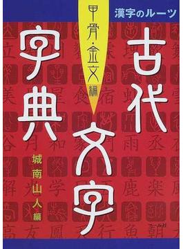 古代文字字典 甲骨・金文編