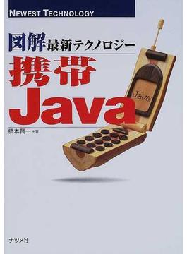 図解最新テクノロジー携帯Java