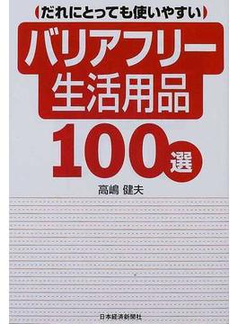 だれにとっても使いやすいバリアフリー生活用品100選