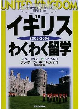 イギリスわくわく留学 ランゲージホームステイ 2003−2004