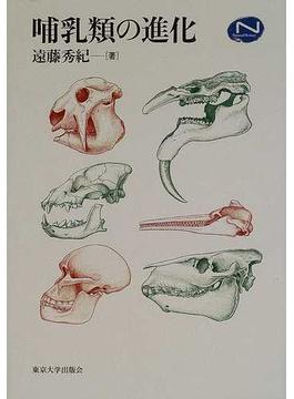 哺乳類の進化