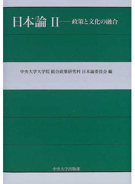 日本論 2 政策と文化の融合