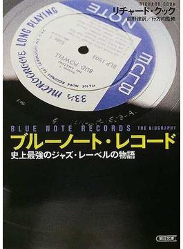 ブルーノート・レコード 史上最強のジャズ・レーベルの物語(朝日文庫)