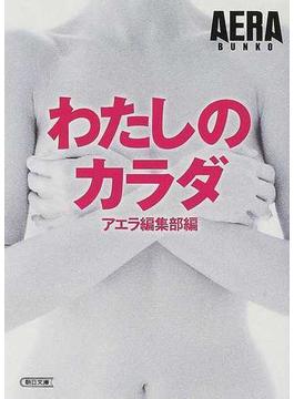 わたしのカラダ(朝日文庫)