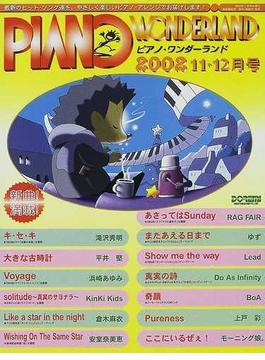 ピアノワンダーランド 最新ヒット・ソング・ブック 2002−11・12月号