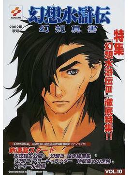 幻想水滸伝幻想真書 Vol.10(2002秋号)