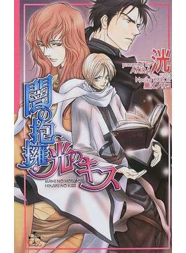 闇の抱擁・光のキス(Cross novels)