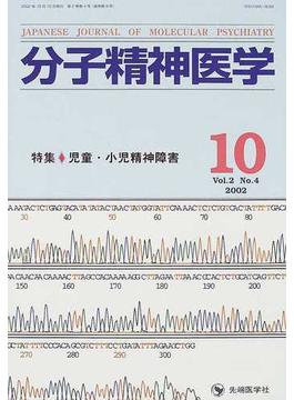 分子精神医学 Vol.2No.4 特集・児童・小児精神障害