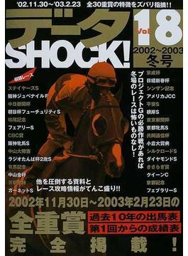 データSHOCK! Vol.18 '02.11.30〜'03.2.23全30重賞の特徴をズバリ指摘!!