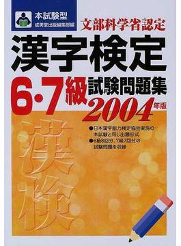 本試験型漢字検定〈6・7級〉試験問題集 2004年版
