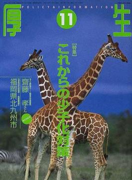 厚生 平成14年11月号