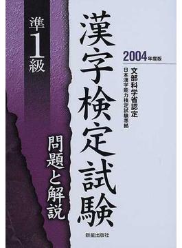 準1級漢字検定試験問題と解説 文部科学省認定 2004年度版
