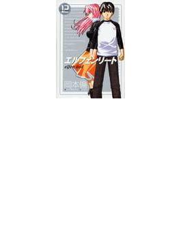 エルフェンリート(ヤングジャンプコミックス) 12巻セット(ヤングジャンプコミックス)