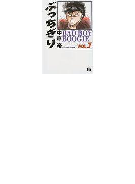 ぶっちぎり(小学館文庫) 7巻セット(小学館文庫)