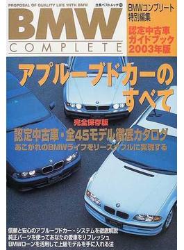アプルーブドカーのすべて 認定中古車・全45モデル徹底カタログ