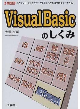 Visual Basicのしくみ 「イベント」と「オブジェクト」がわかればプログラムできる!