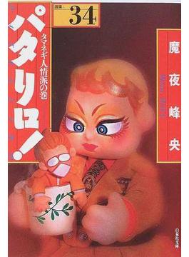 パタリロ! 選集 34 タマネギ人情派の巻(白泉社文庫)