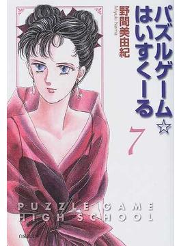パズルゲーム☆はいすくーる 第7巻(白泉社文庫)