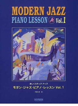 モダン・ジャズ・ピアノ・レッスン Vol.1
