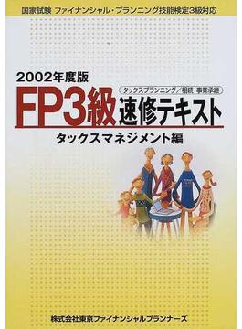 FP3級速修テキスト 2002年度版タックスマネジメント編 タックスプランニング/相続・事業承継