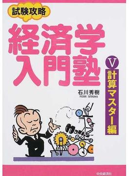 試験攻略経済学入門塾 5 計算マスター編