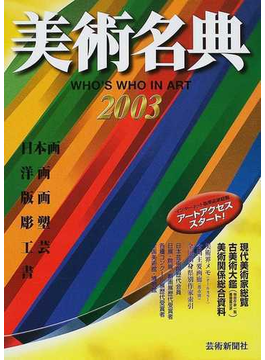 美術名典 2003