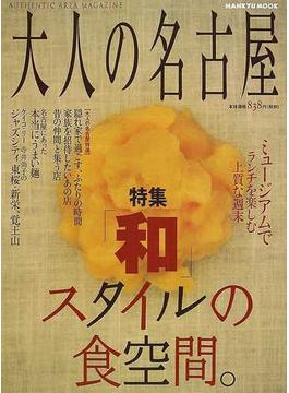 大人の名古屋 Authentic area magazine
