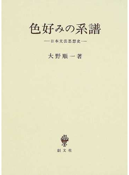色好みの系譜 日本文芸思想史