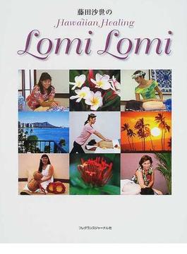 藤田沙世のHawaiian Healing Lomi Lomi