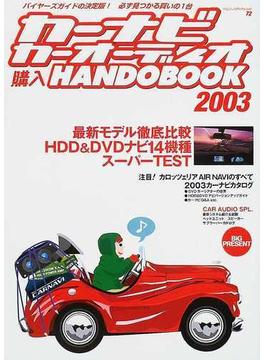 カーナビカーオーディオ購入HANDBOOK 2003 最新HDD&DVDナビ14機種・徹底比較・'03カーナビオールカタログ
