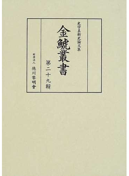 金鯱叢書 史学美術史論文集 第29輯