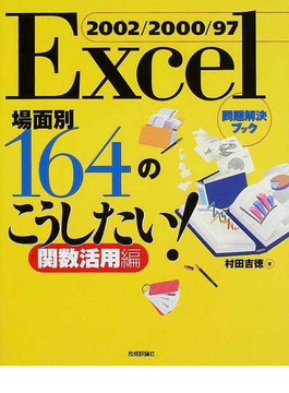 Excel 2002/2000/97場面別164のこうしたい! 関数活用編 問題解決ブック