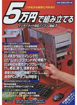 5万円で組み立てるインターネット対応パソコン プラモデル感覚で作れる!! Vol.7