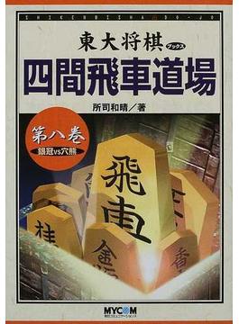 東大将棋ブックス四間飛車道場 第8巻 銀冠VS穴熊