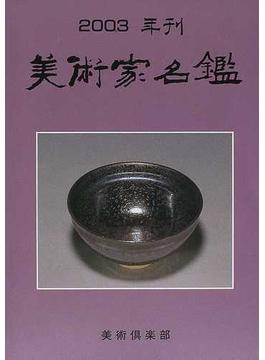 美術家名鑑 2003年版
