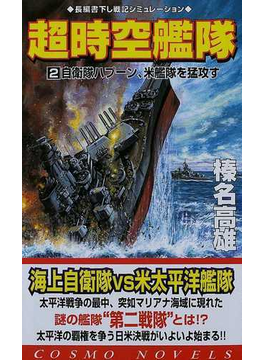 超時空艦隊 2 自衛隊ハプーン、米艦隊を猛攻す(コスモノベルス)