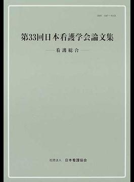 日本看護学会論文集 第33回看護総合