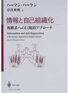 情報と自己組織化 複雑系への巨視的アプローチ
