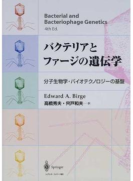バクテリアとファージの遺伝学 分子生物学・バイオテクノロジーの基盤