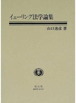 イェーリング法学論集