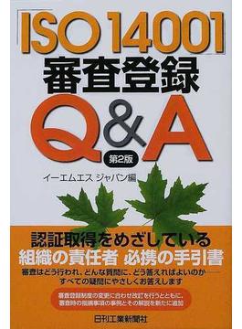 「ISO14001」審査登録Q&A 第2版