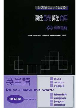 試験によく出る難読難解英単語
