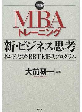 新・ビジネス思考 ボンド大学・BBT MBAプログラム