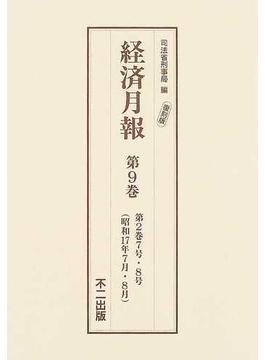 経済月報 復刻版 第9巻 第2巻7号・8号(昭和17年7月・8月)