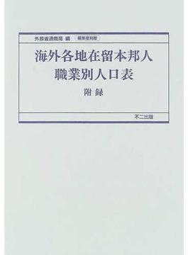 海外各地在留本邦人職業別人口表 編集復刻版 附録