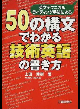 50の構文でわかる技術英語の書き方 英文テクニカルライティング手法による