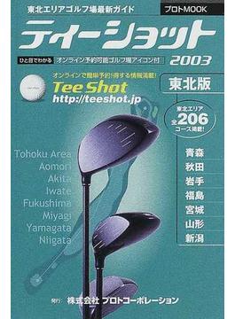 ティーショット 2003東北版 東北エリアゴルフ場最新ガイド