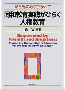 同和教育実践がひらく人権教育 熱と光にみちびかれて