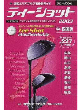 ティーショット 2003中・四国版 中・四国エリアゴルフ場最新ガイド